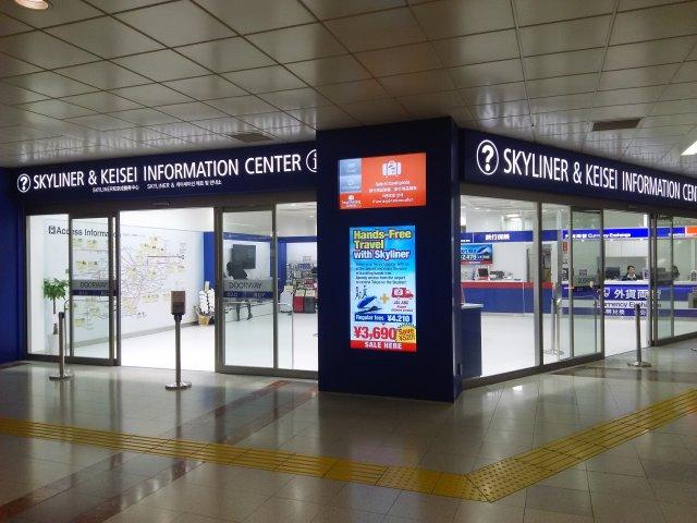 SKYLINER & KEISEI INFORMATION CENTER(成田空港第1ターミナル)の写真