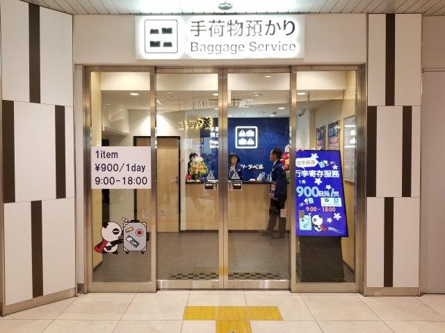 京成上野駅 手荷物カウンターの写真