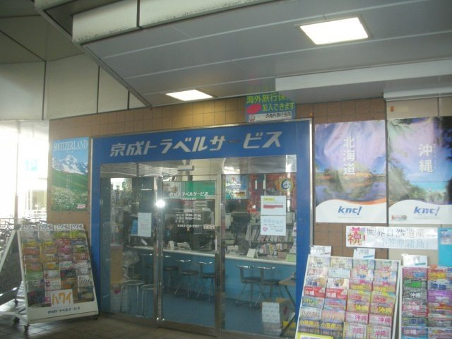 千葉駅前営業所の写真