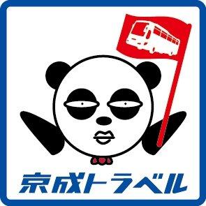 京成トラベルサービス