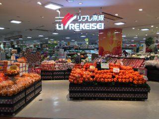 リブレ京成 八千代台ユアエルム店の写真