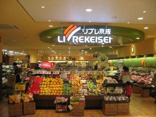 リブレ京成 高根台店の写真