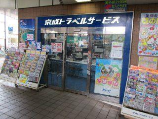 京成トラベルサービス千葉駅前営業所の写真