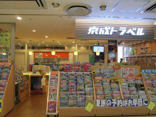 京成トラベルサービス八千代台営業所の写真