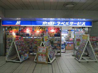 京成トラベルサービス勝田台営業所の写真