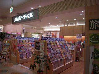 京成トラベルサービス公津の杜営業所の写真